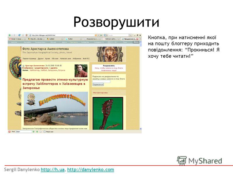 Розворушити Кнопка, при натисненні якої на пошту блоггеру приходить повідомлення: Прокинься! Я хочу тебе читати! Sergii Danylenko http://h.ua, http://danylenko.comhttp://h.uahttp://danylenko.com