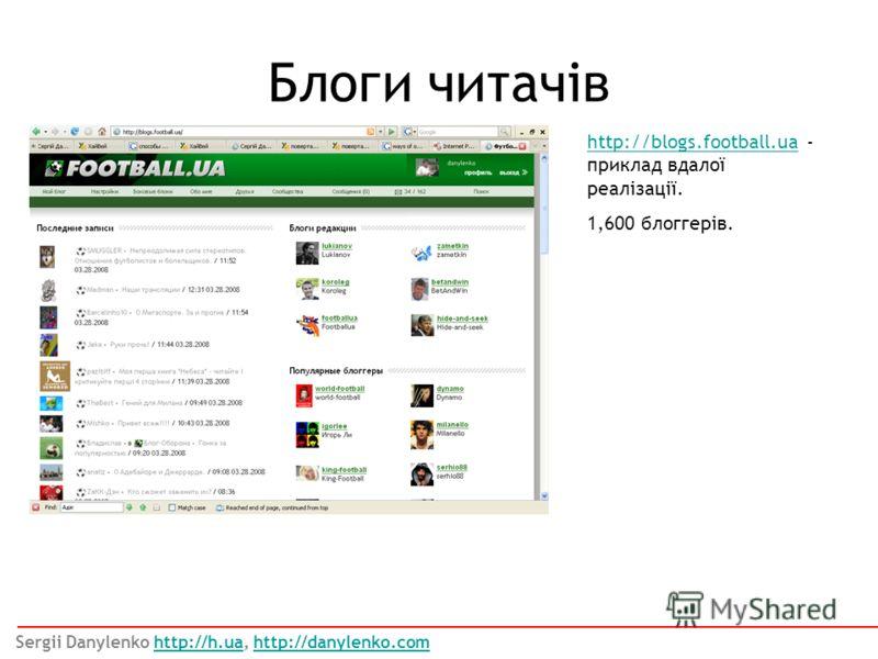 Блоги читачів http://blogs.football.uahttp://blogs.football.ua - приклад вдалої реалізації. 1,600 блоггерів. Sergii Danylenko http://h.ua, http://danylenko.comhttp://h.uahttp://danylenko.com