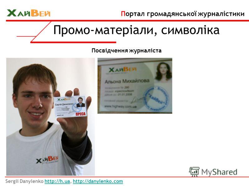 Посвідчення журналіста Sergii Danylenko http://h.ua, http://danylenko.comhttp://h.uahttp://danylenko.com Портал громадянської журналістики Промо-матеріали, символіка