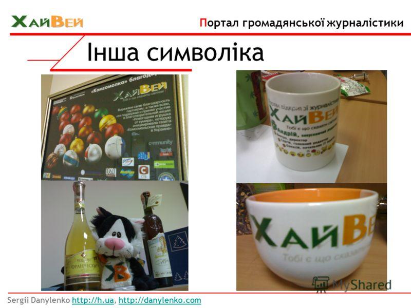 Інша символіка Sergii Danylenko http://h.ua, http://danylenko.comhttp://h.uahttp://danylenko.com Портал громадянської журналістики