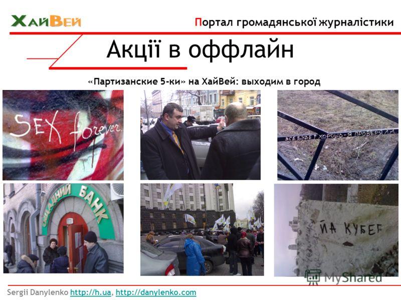 «Партизанские 5-ки» на ХайВей: выходим в город Акції в оффлайн Sergii Danylenko http://h.ua, http://danylenko.comhttp://h.uahttp://danylenko.com Портал громадянської журналістики