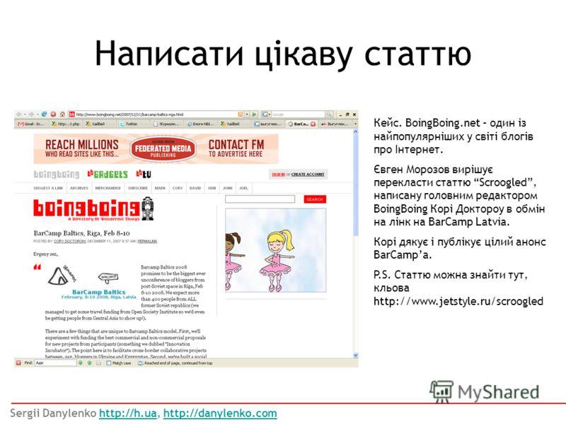 Написати цікаву статтю Кейс. BoingBoing.net – один із найпопулярніших у світі блогів про Інтернет. Євген Морозов вирішує перекласти статтю Scroogled, написану головним редактором BoingBoing Корі Доктороу в обмін на лінк на BarCamp Latvia. Корі дякує