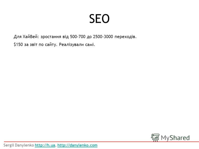 Для ХайВей: зростання від 500-700 до 2500-3000 переходів. $150 за звіт по сайту. Реалізували самі. SEO Sergii Danylenko http://h.ua, http://danylenko.comhttp://h.uahttp://danylenko.com