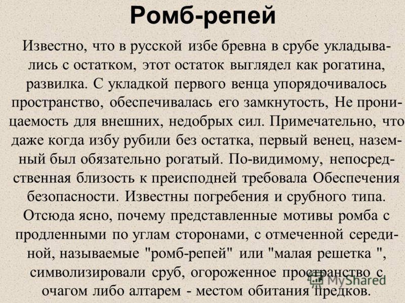 Ромб-репей Известно, что в русской избе бревна в срубе укладыва- лись с остатком, этот остаток выглядел как рогатина, развилка. С укладкой первого венца упорядочивалось пространство, обеспечивалась его замкнутость, Не прони- цаемость для внешних, нед