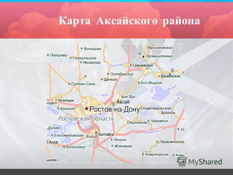 Карта Аксайского района