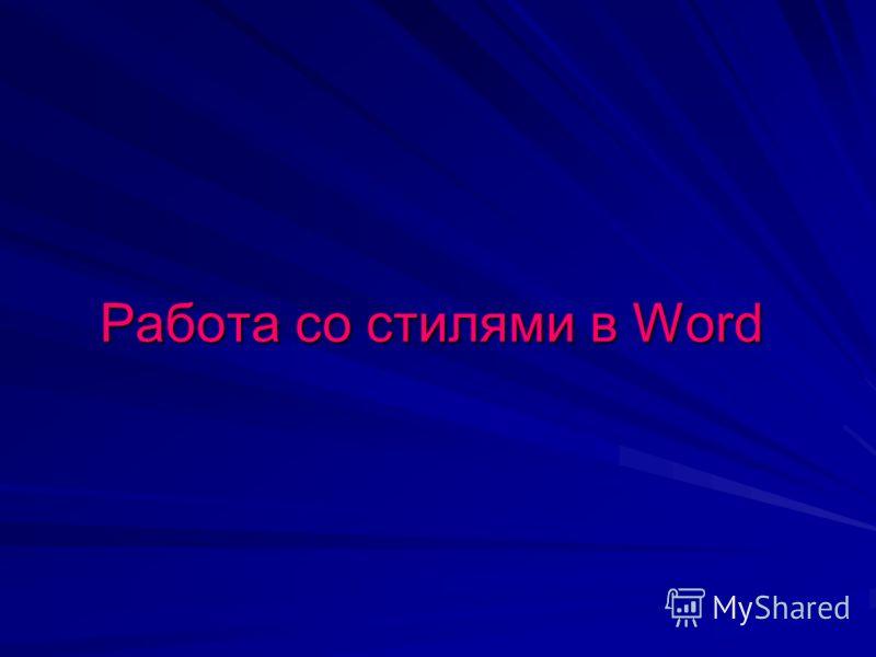 Работа со стилями в Word