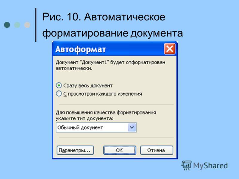 Рис. 10. Автоматическое форматирование документа