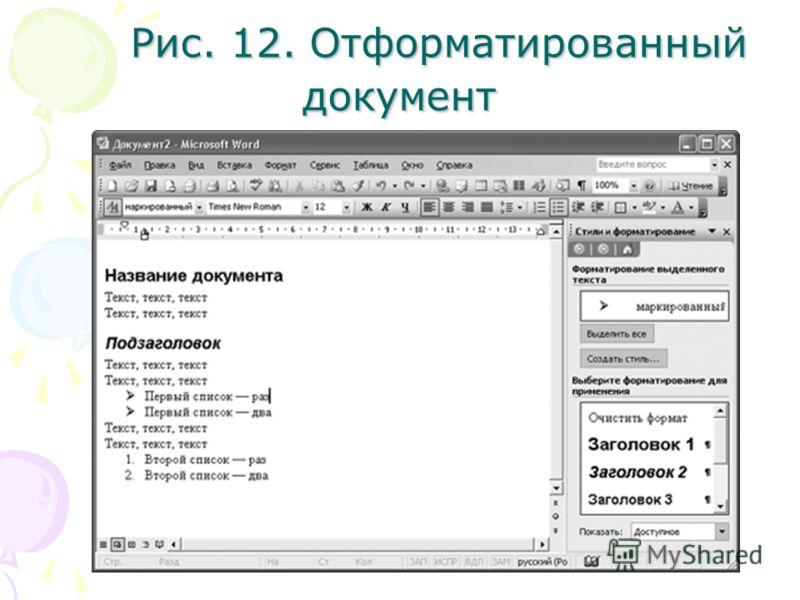 Рис. 12. Отформатированный документ