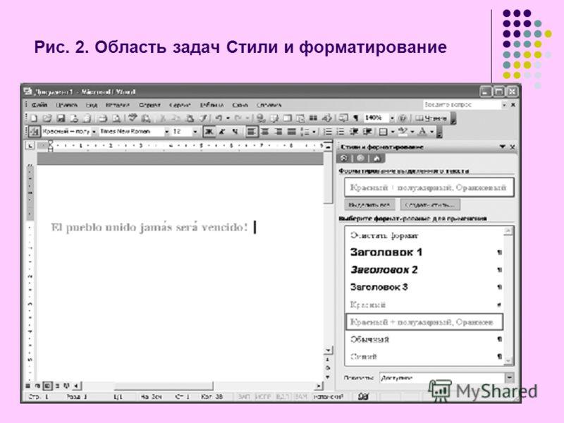Рис. 2. Область задач Стили и форматирование