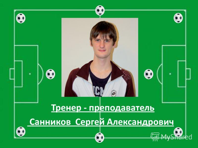 Тренер - преподаватель Санников Сергей Александрович