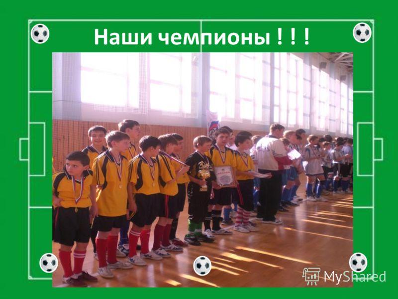 Наши чемпионы ! ! !