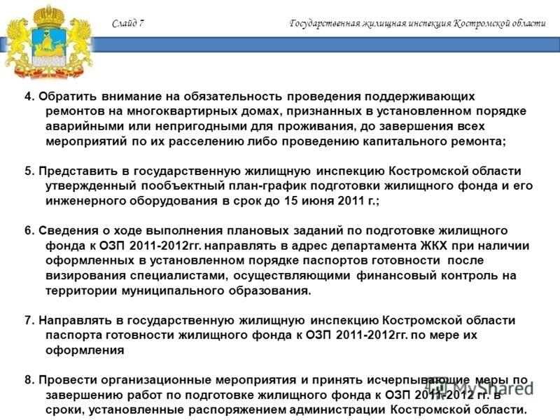 Слайд 7 Государственная жилищная инспекция Костромской области 4. Обратить внимание на обязательность проведения поддерживающих ремонтов на многоквартирных домах, признанных в установленном порядке аварийными или непригодными для проживания, до завер
