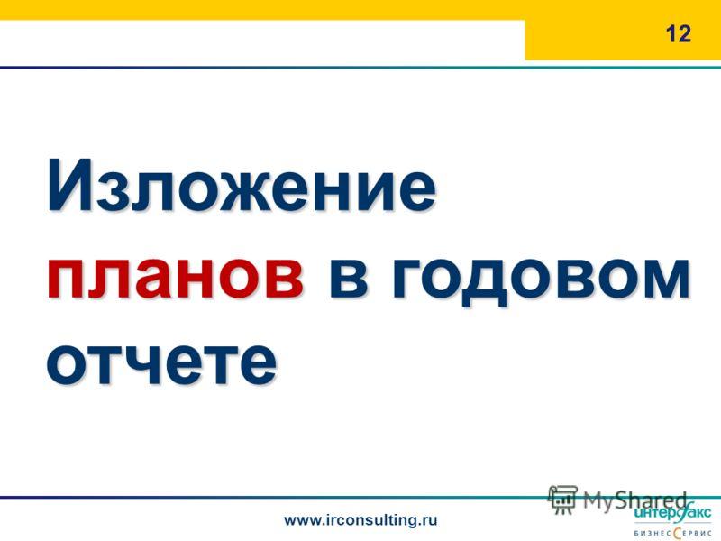 Изложение планов в годовом отчете 12 www.irconsulting.ru