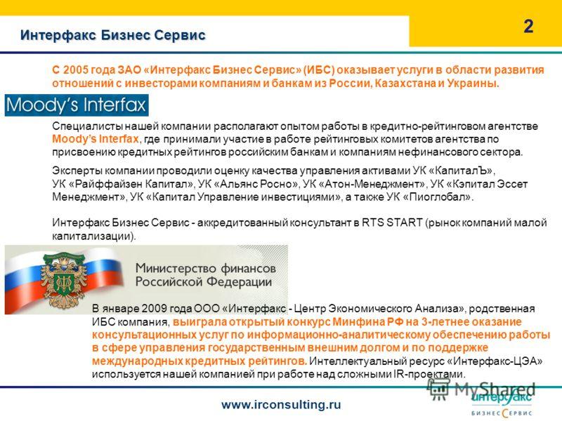2 Интерфакс Бизнес Сервис www.irconsulting.ru С 2005 года ЗАО «Интерфакс Бизнес Сервис» (ИБС) оказывает услуги в области развития отношений с инвесторами компаниям и банкам из России, Казахстана и Украины. Специалисты нашей компании располагают опыто