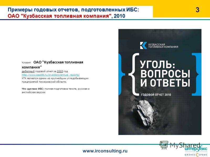 Примеры годовых отчетов, подготовленных ИБС: ОАО