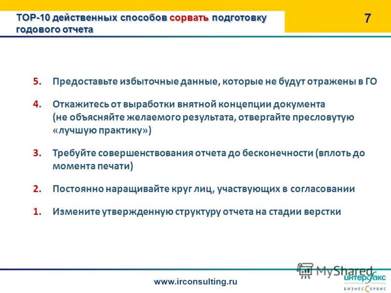 7 www.irconsulting.ru 5.Предоставьте избыточные данные, которые не будут отражены в ГО 4.Откажитесь от выработки внятной концепции документа (не объясняйте желаемого результата, отвергайте пресловутую «лучшую практику») 3.Требуйте совершенствования о