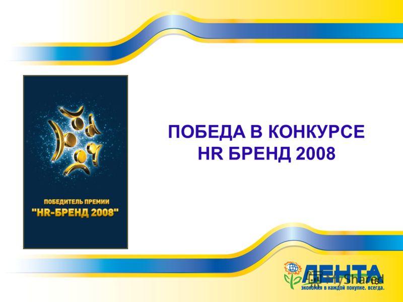 16 ПОБЕДА В КОНКУРСЕ HR БРЕНД 2008