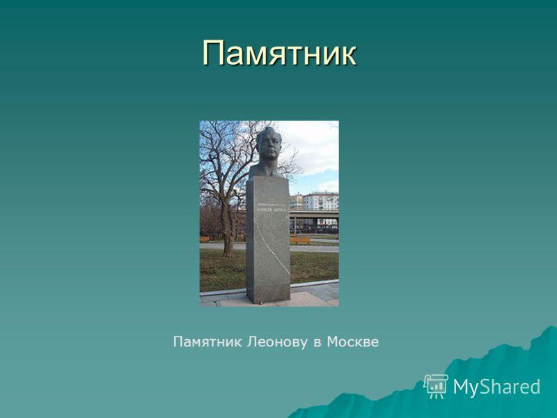 Памятник Памятник Леонову в Москве