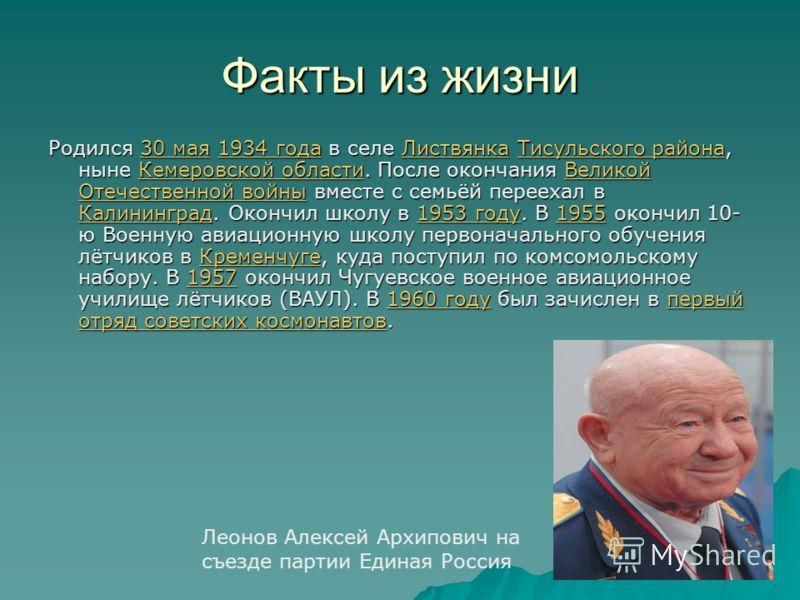 Факты из жизни Родился 30 мая 1934 года в селе Листвянка Тисульского района, ныне Кемеровской области. После окончания Великой Отечественной войны вместе с семьёй переехал в Калининград. Окончил школу в 1953 году. В 1955 окончил 10- ю Военную авиацио