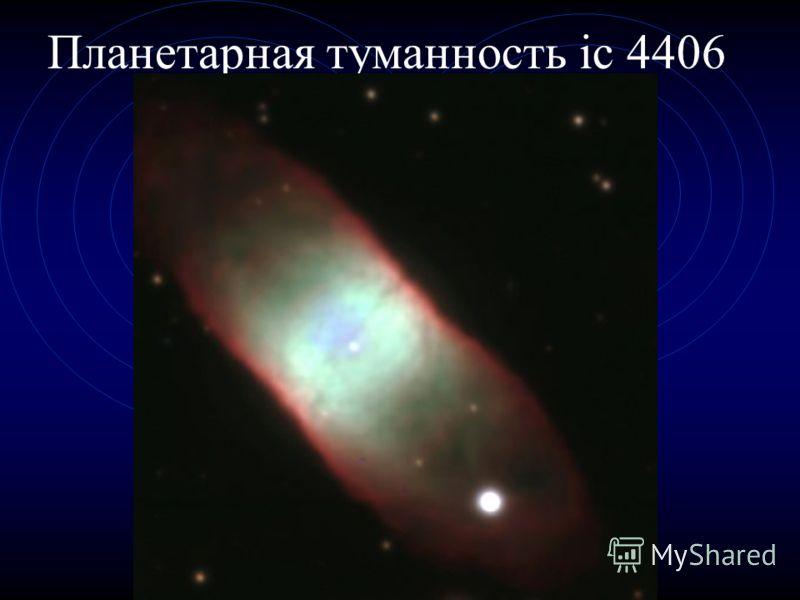 Планетарная туманность ic 4406