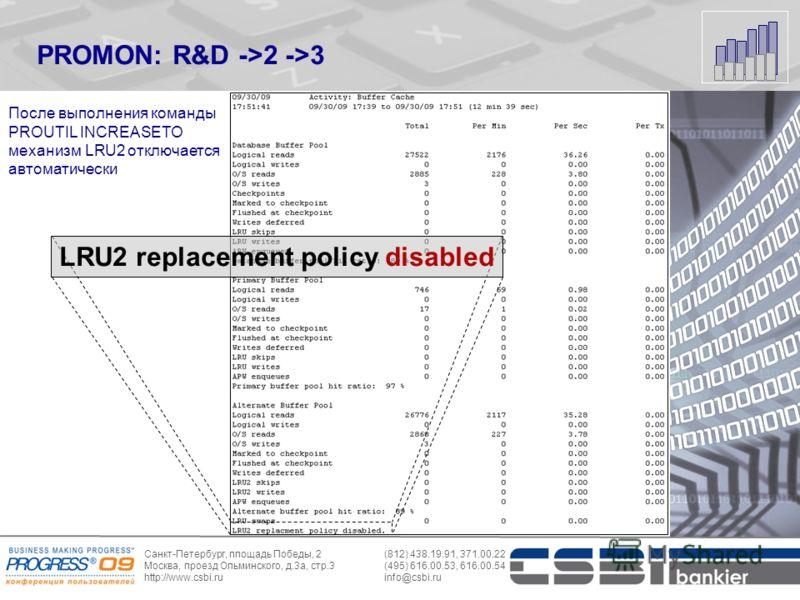 Санкт-Петербург, площадь Победы, 2(812) 438.19.91, 371.00.22 Москва, проезд Ольминского, д.3а, стр.3 (495) 616.00.53, 616.00.54 http://www.csbi.ru info@csbi.ru PROMON: R&D ->2 ->3 Переполнение –B2 приводит к активации LRU2 LRU2 replacement policy ena