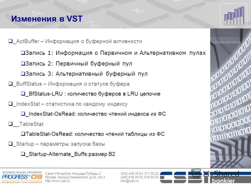 Санкт-Петербург, площадь Победы, 2(812) 438.19.91, 371.00.22 Москва, проезд Ольминского, д.3а, стр.3 (495) 616.00.53, 616.00.54 http://www.csbi.ru info@csbi.ru PROMON: R&D ->2 ->3 После выполнения команды PROUTIL INCREASETO механизм LRU2 отключается