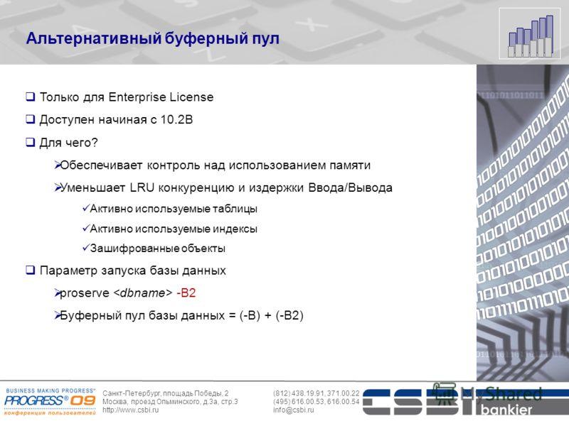 Alternate Buffer Pool OpenEdge 10.2B Башкатов В.Г. v.bashkatov@csbi.ru www.openedge.ru