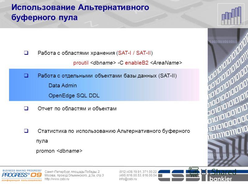 Санкт-Петербург, площадь Победы, 2(812) 438.19.91, 371.00.22 Москва, проезд Ольминского, д.3а, стр.3 (495) 616.00.53, 616.00.54 http://www.csbi.ru info@csbi.ru PROUTIL ENABLEB2 proutil -C enableB2 Работает только в Offline Используется только для обл