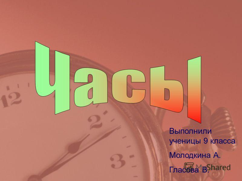 Выполнили ученицы 9 класса Молодкина А. Гласова В.