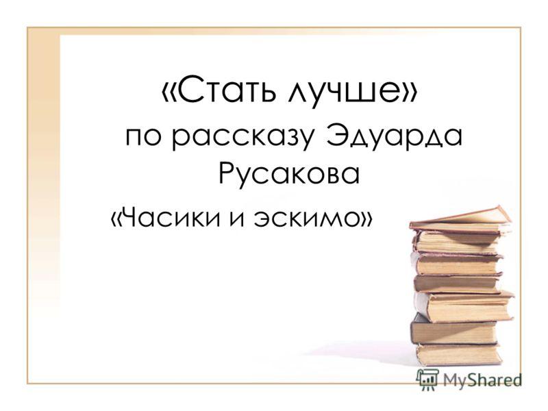 «Стать лучше» по рассказу Эдуарда Русакова «Часики и эскимо»
