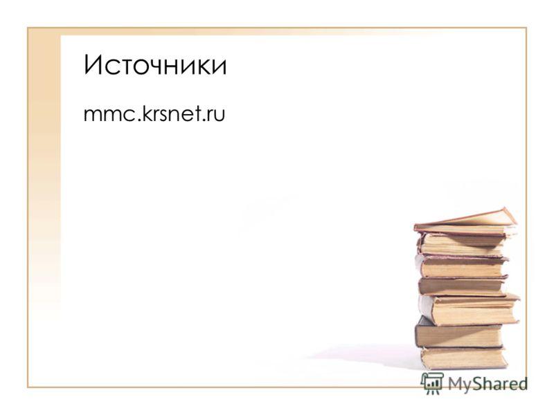 Источники mmc.krsnet.ru