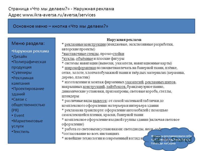 Страница «Что мы делаем?» - Наружная реклама Адрес www.ikra-aversa.ru/aversa/services Меню раздела: Наружная реклама * рекламные конструкции (имиджевые, эксклюзивные разработки, авторские проекты) *выставочные стенды, промо-стойки *куклы, объёмные и