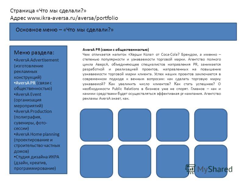 Страница «Что мы сделали?» Адрес www.ikra-aversa.ru/aversa/portfolio Меню раздела: AversA Advertisement (изготовление рекламных конструкций) AversA PR (связи с общественностью) AversA Event (организация мероприятий) AversA Production (полиграфия, сув