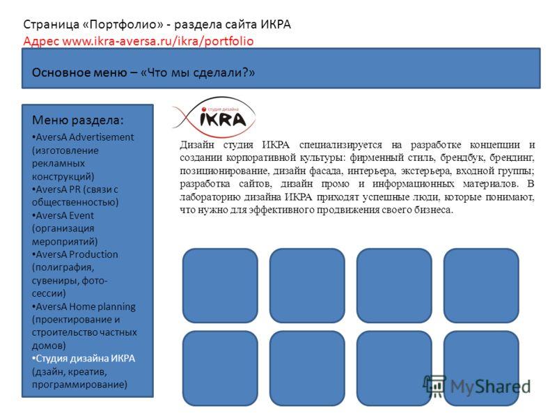 Основное меню Страница «Портфолио» - раздела сайта ИКРА Адрес www.ikra-aversa.ru/ikra/portfolio Меню раздела: AversA Advertisement (изготовление рекламных конструкций) AversA PR (связи с общественностью) AversA Event (организация мероприятий) AversA