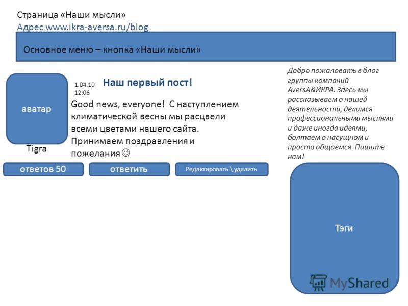 Основное меню – кнопка «Наши мысли» Страница «Наши мысли» Адрес www.ikra-aversa.ru/blog Добро пожаловать в блог группы компаний AversA&ИКРА. Здесь мы рассказываем о нашей деятельности, делимся профессиональными мыслями и даже иногда идеями, болтаем о