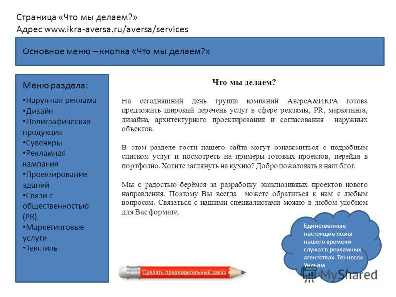 Основное меню – кнопка «Что мы делаем?» Страница «Что мы делаем?» Адрес www.ikra-aversa.ru/aversa/services Меню раздела: Что мы делаем? На сегодняшний день группа компаний АверсА&ИКРА готова предложить широкий перечень услуг в сфере рекламы, PR, марк