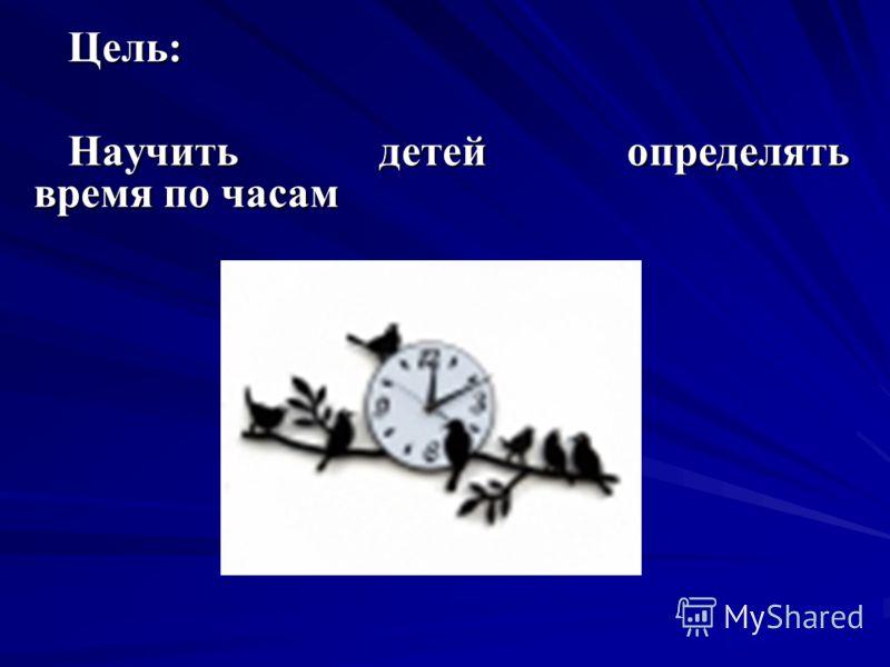 Цель: Научить детей определять время по часам