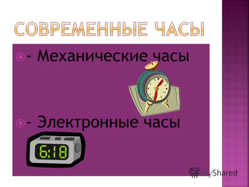 - Механические часы - Электронные часы