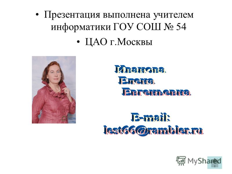 Презентация выполнена учителем информатики ГОУ СОШ 54 ЦАО г.Москвы