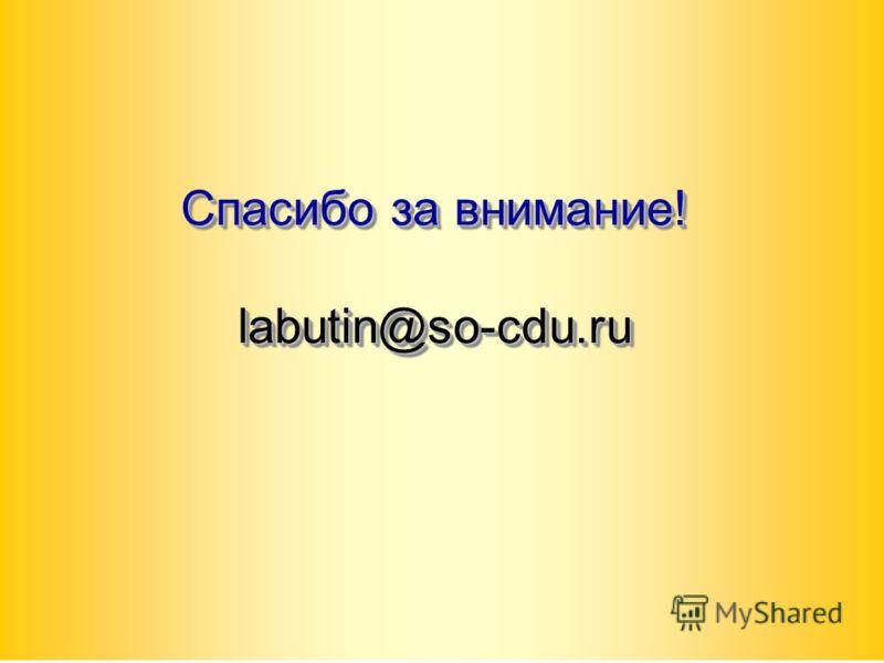 18 Спасибо за внимание! labutin@so-cdu.ru
