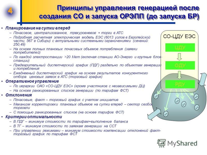 4 Принципы управления генерацией после создания СО и запуска ОРЭПП (до запуска БР) Планирование на сутки вперед –Почасовое, централизованное, трехуровневое + торги в АТС –Подробная расчетная электрическая модель ЕЭС (6013 узлов в Европейской части, 5