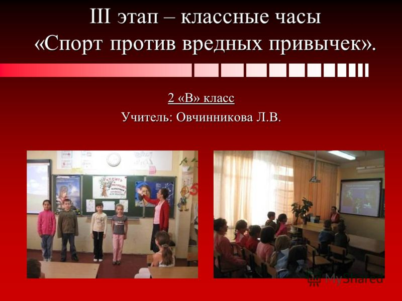 III этап – классные часы «Спорт против вредных привычек». 2 «В» класс Учитель: Овчинникова Л.В.