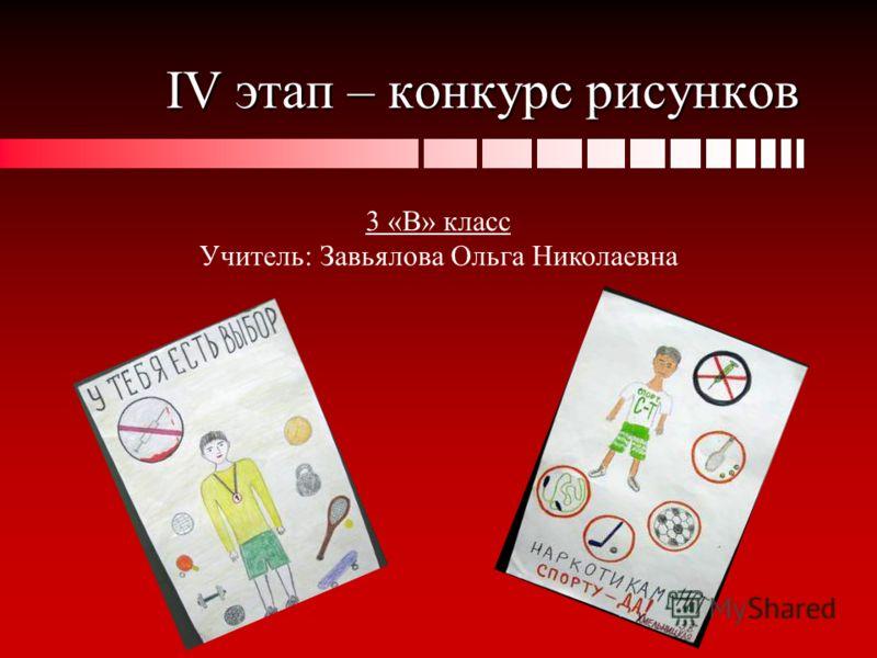 IV этап – конкурс рисунков 3 «В» класс Учитель: Завьялова Ольга Николаевна