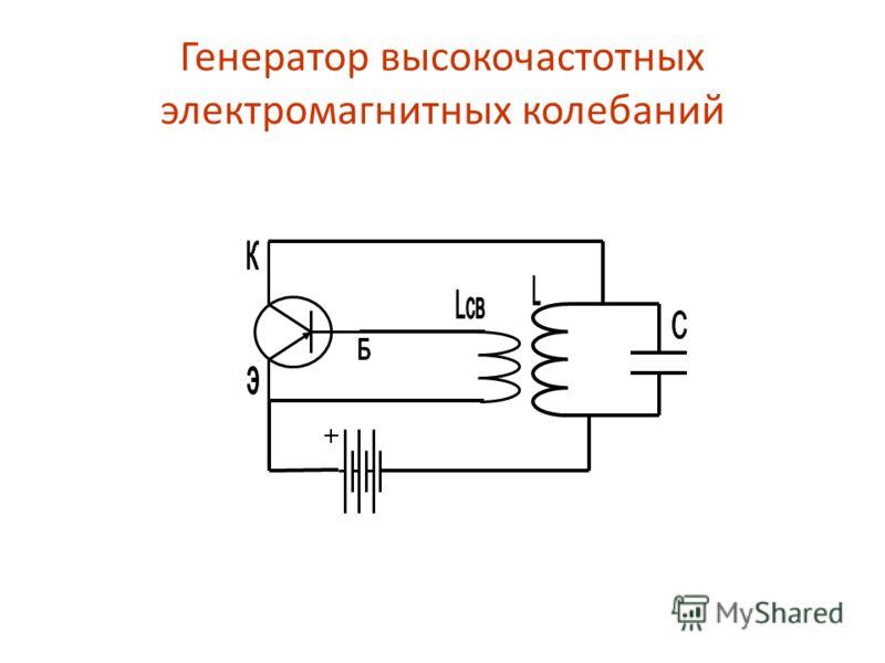 Генератор высокочастотных электромагнитных колебаний