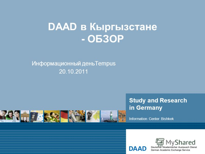 Study and Research in Germany DAAD в Кыргызстане - ОБЗОР Информационный деньTempus 20.10.2011 Information Center Bishkek