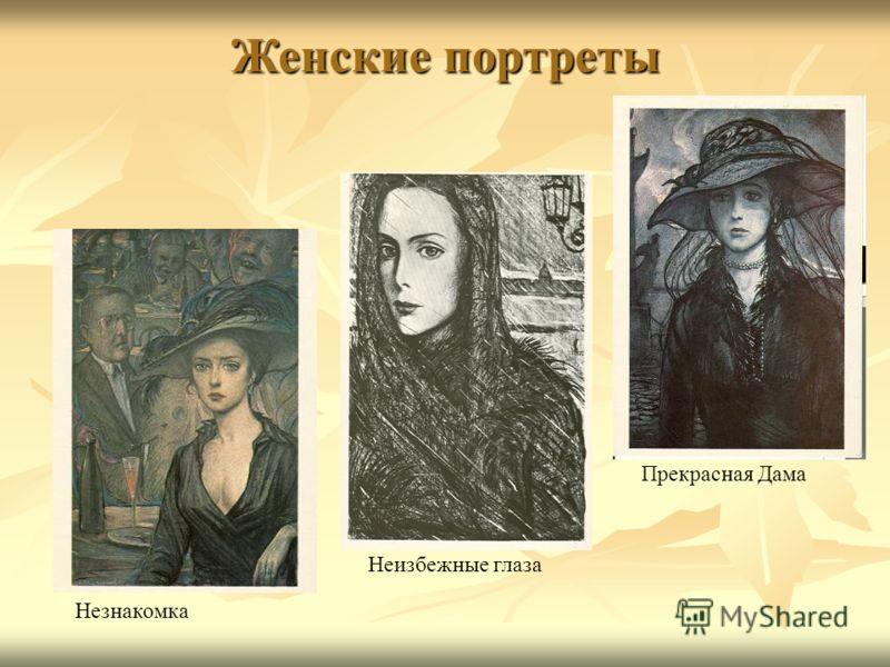Женские портреты Незнакомка Неизбежные глаза Прекрасная Дама