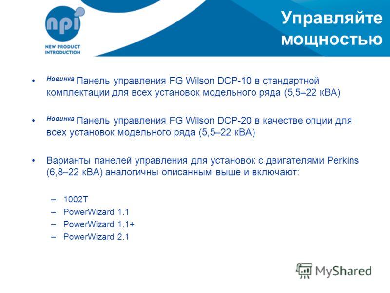 Управляйте мощностью Новинка Панель управления FG Wilson DCP-10 в стандартной комплектации для всех установок модельного ряда (5,5–22 кВА) Новинка Панель управления FG Wilson DCP-20 в качестве опции для всех установок модельного ряда (5,5–22 кВА) Вар