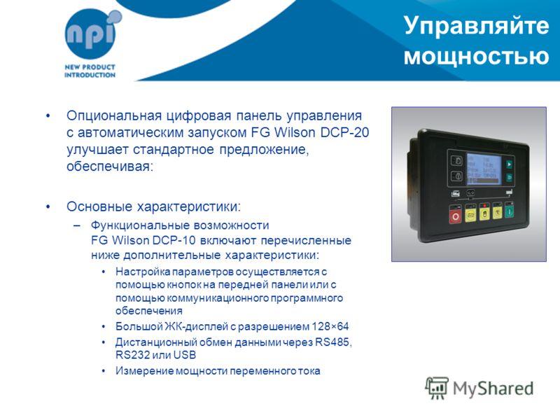Управляйте мощностью Опциональная цифровая панель управления с автоматическим запуском FG Wilson DCP-20 улучшает стандартное предложение, обеспечивая: Основные характеристики: –Функциональные возможности FG Wilson DCP-10 включают перечисленные ниже д