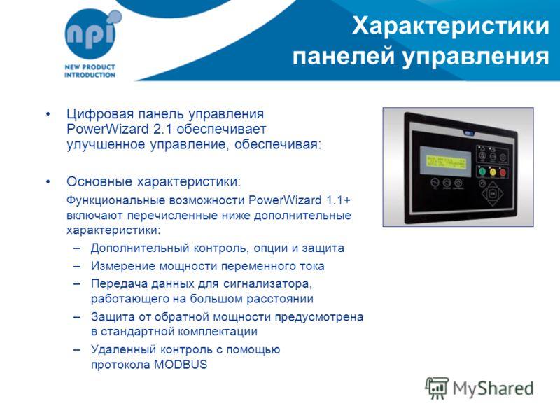Характеристики панелей управления Цифровая панель управления PowerWizard 2.1 обеспечивает улучшенное управление, обеспечивая: Основные характеристики: Функциональные возможности PowerWizard 1.1+ включают перечисленные ниже дополнительные характеристи