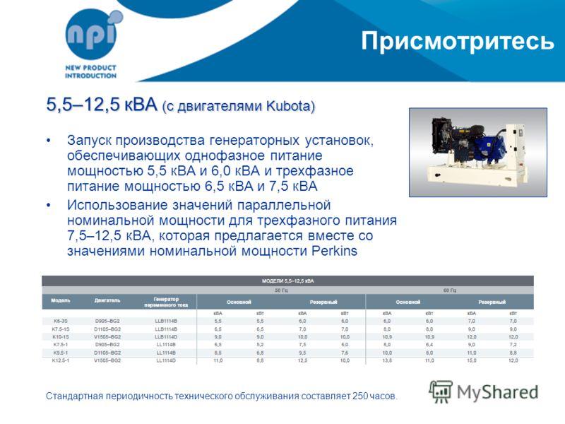 Присмотритесь 5,5–12,5 кВА (с двигателями Kubota) Запуск производства генераторных установок, обеспечивающих однофазное питание мощностью 5,5 кВА и 6,0 кВА и трехфазное питание мощностью 6,5 кВА и 7,5 кВА Использование значений параллельной номинальн